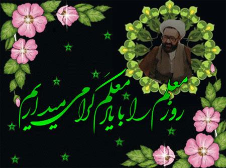 389378 Gahar ir پروفایل روز معلم (12 عکس پروفایل)