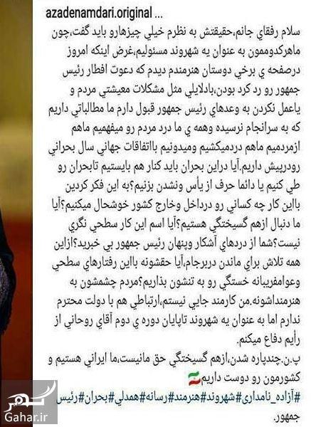 390280 Gahar ir دعوای پرستو صالحی و آزاده نامداری در اینستاگرام بخاطر رئیس جمهور