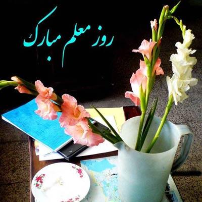 413053 Gahar ir پروفایل روز معلم (12 عکس پروفایل)