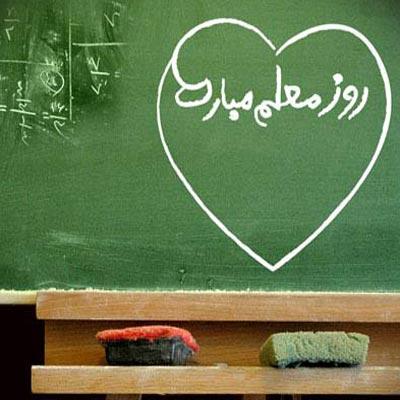468541 Gahar ir پروفایل روز معلم (12 عکس پروفایل)