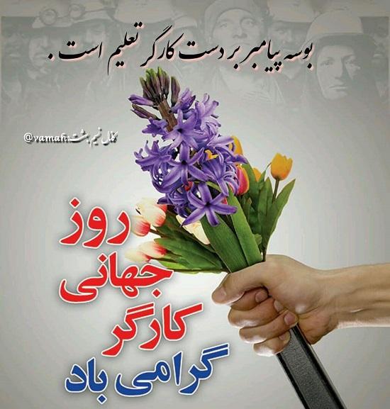 502909 Gahar ir عکس پروفایل روز کارگر