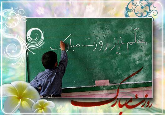 716487 Gahar ir پروفایل روز معلم (12 عکس پروفایل)