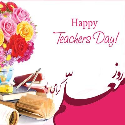 731649 Gahar ir پروفایل روز معلم (12 عکس پروفایل)