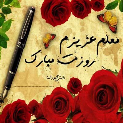 776121 Gahar ir پروفایل روز معلم (12 عکس پروفایل)