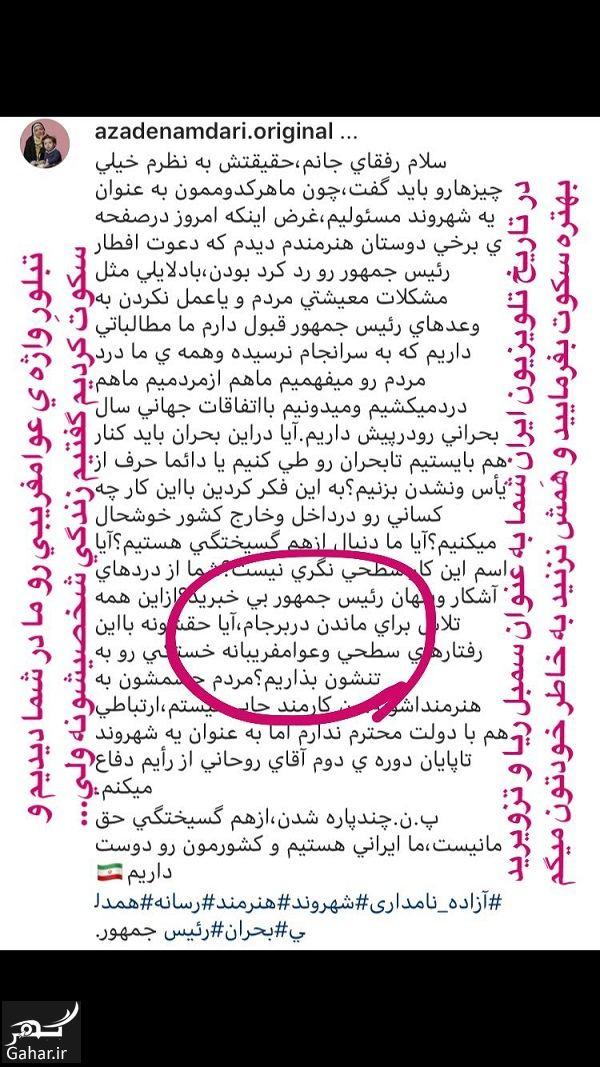 984957 Gahar ir دعوای پرستو صالحی و آزاده نامداری در اینستاگرام بخاطر رئیس جمهور