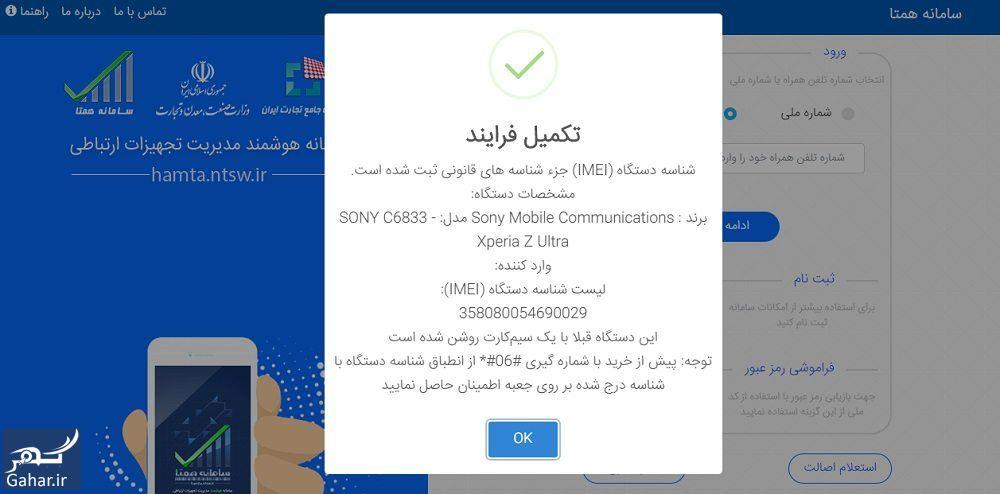 520875 Gahar ir راهنمای تشخیص گوشی قاچاق