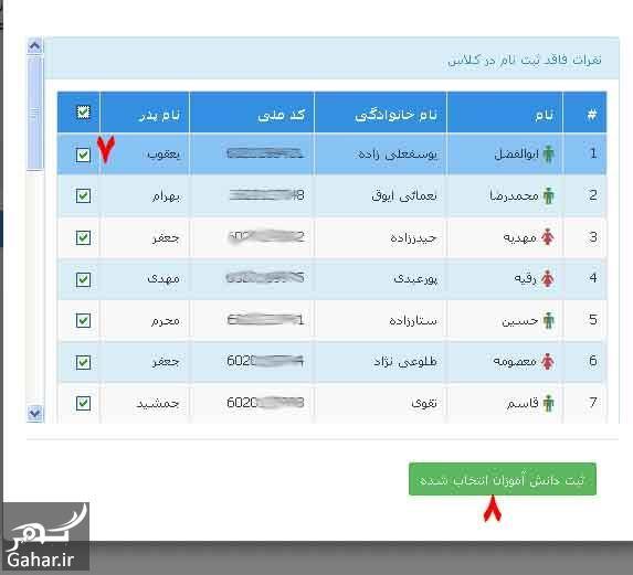 224723 Gahar ir سامانه سناد ثبت نام اینترنتی