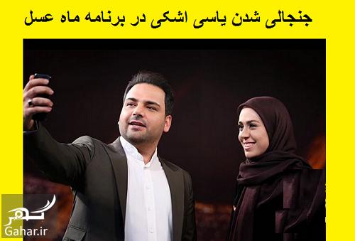 حرفهای یاسی اشکی علیخانی و عوامل ماه عسل را به دادستانی کشاند!, جدید 1400 -گهر