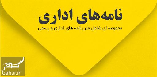 متن استشهاد محلی برای ادارات مختلف, جدید 1400 -گهر