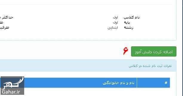 692975 Gahar ir سامانه سناد ثبت نام اینترنتی