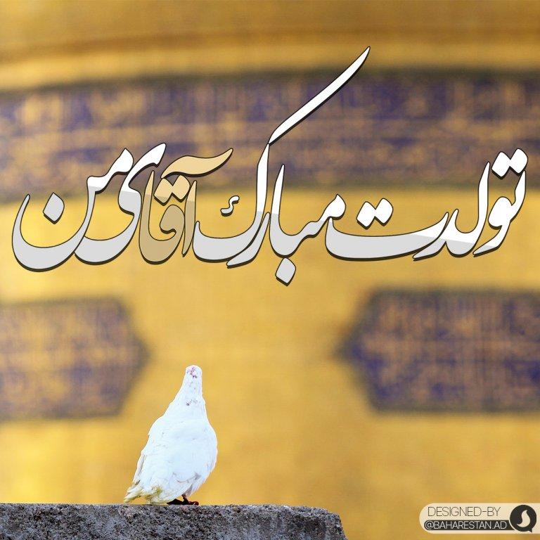عکس پروفایل تولد امام رضا (ع), جدید 1400 -گهر