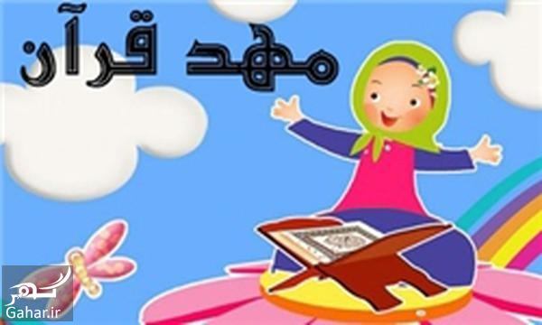 300679 Gahar ir ثبت نام مهدالرضا در مشهد مقدس