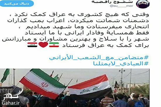 اعلام همبستگی مردم عراق با ایرانیان بر خلاف مسئولانشان!, جدید 99 -گهر