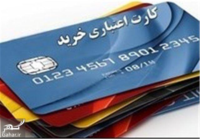 005936 Gahar ir نحوه دریافت کارت خرید کالا