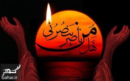 184861 Gahar ir متن نوحه زنجیر زنی حضرت عباس