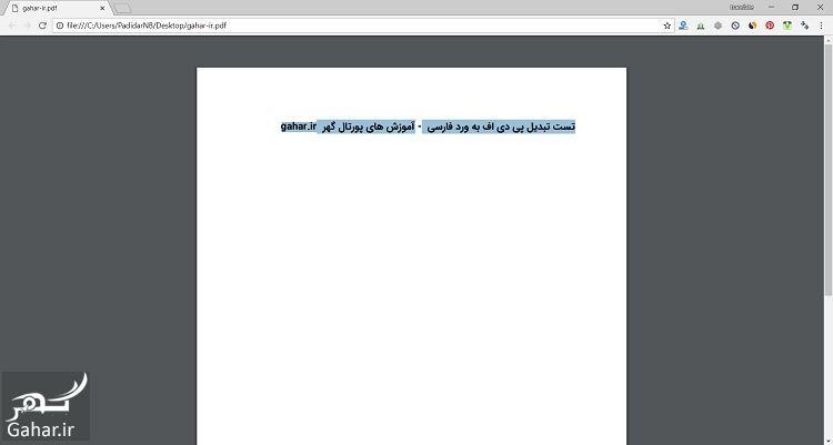 تبدیل فایل pdf فارسی به word (رایگان) – pdf to word farsi, جدید 1400 -گهر