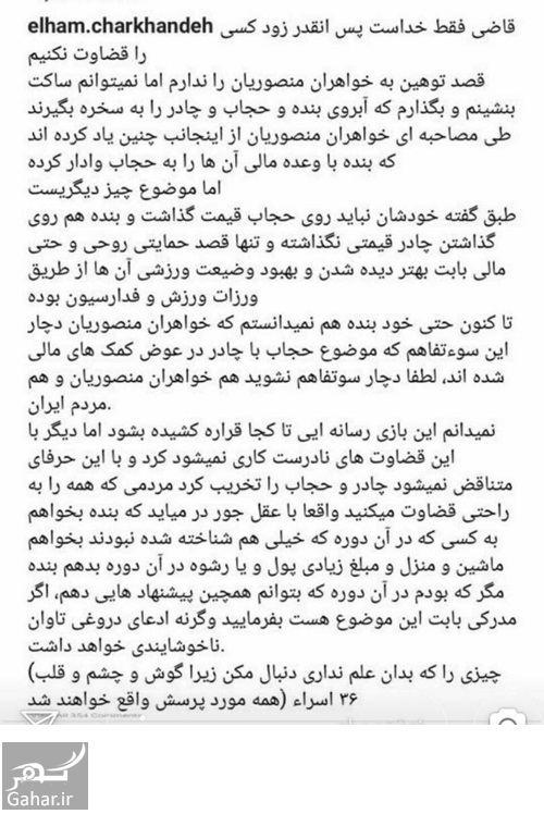 338300 Gahar ir واکنش الهام چرخنده به ادعای خواهران منصوریان