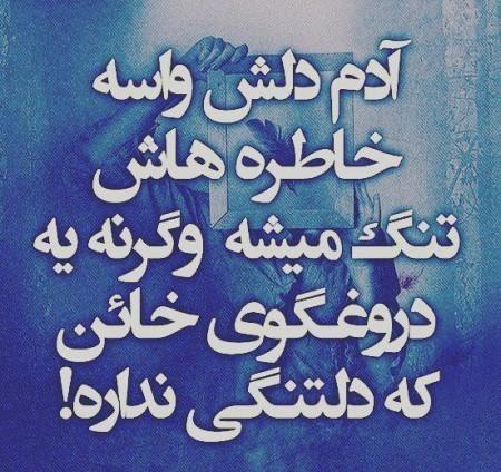 467636 Gahar ir متن های تیکه دار کوبنده و خفن و کوتاه + عکس نوشته تیکه دار
