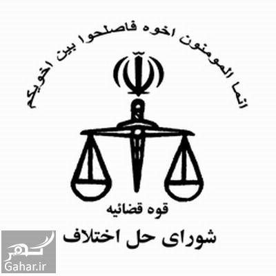 601745 Gahar ir هزینه دادرسی سال ۹۷ + تعرفه خدمات قضایی