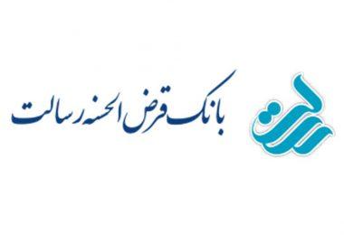 636593 Gahar ir آدرس شعب بانک رسالت در تهران