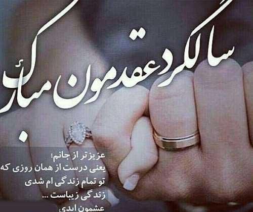 762274 Gahar ir تبریک سالگرد عقد به همسر