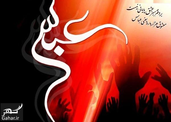 متن نوحه زنجیر زنی حضرت عباس, جدید 1400 -گهر