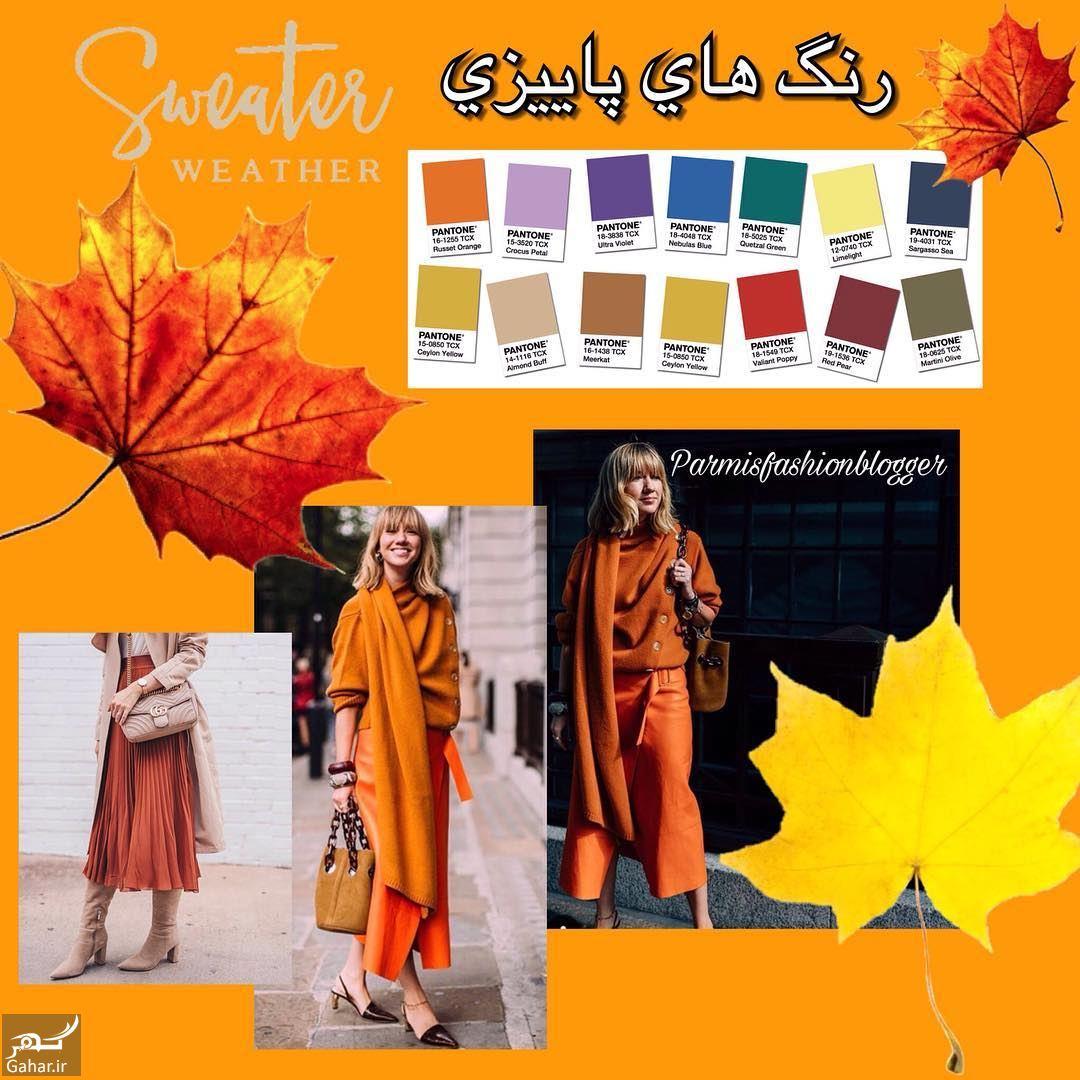 با رنگهای پاییزی سال ۹۷ ست کنید, جدید 99 -گهر