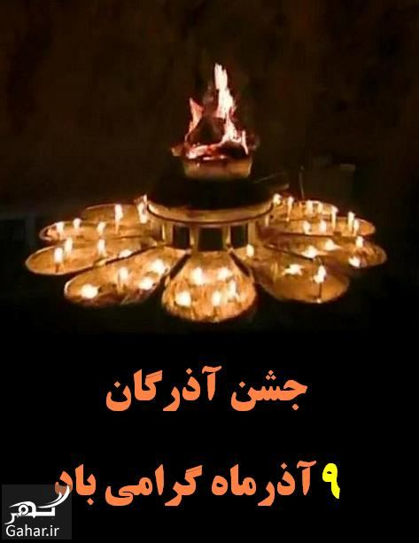 027975 Gahar ir متن تبریک جشن آذرگان