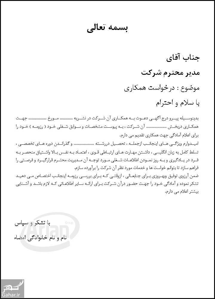 029427 Gahar ir متن نامه درخواست کار از یک رئیس