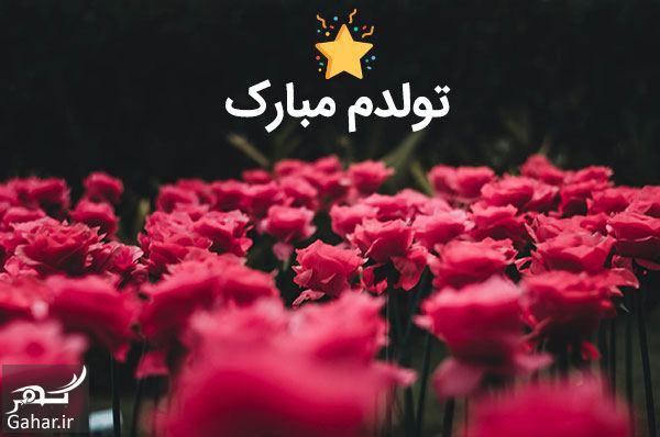 264785 Gahar ir متن تولدم مبارک کوتاه