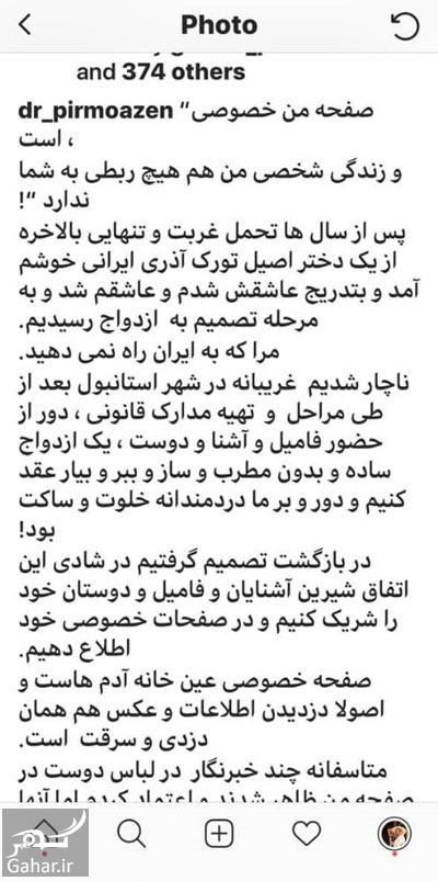 523668 Gahar ir ازدواج نماینده سابق اردبیل با یک زن ترکیه ای / عکس