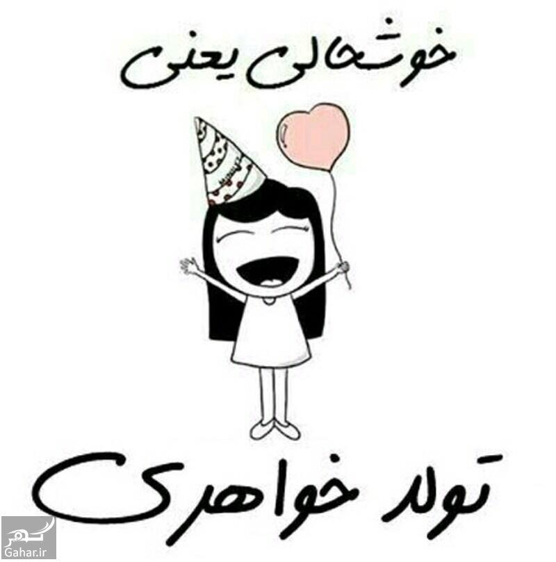 690923 Gahar ir پیام تبریک تولد خواهر