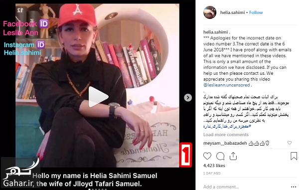 """بیوگرافی هلیا سهیمی همسر """"جی لوید ساموئل"""", جدید 1400 -گهر"""