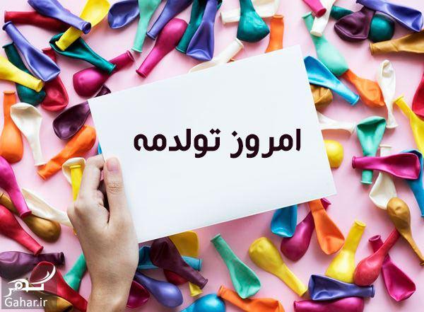 متن تولدم مبارک کوتاه, جدید 1400 -گهر