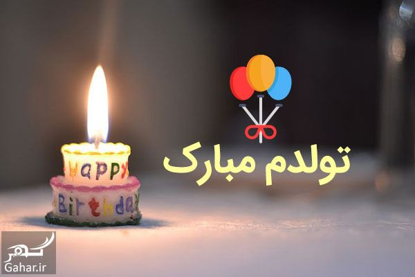930488 Gahar ir متن تولدم مبارک کوتاه