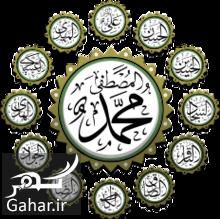 007286 Gahar ir جدول مشخصات کامل دوازده امام