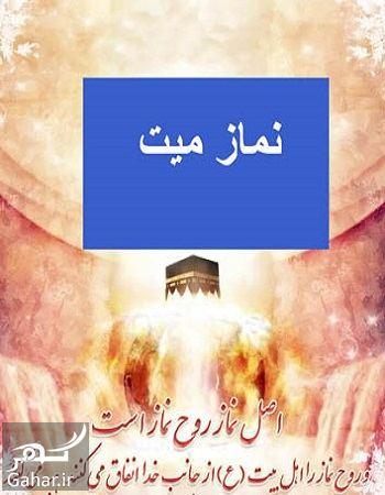 036598 Gahar ir متن نماز میت + احکام نماز میت