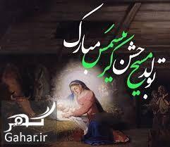 053564 Gahar ir پیام تبریک میلاد مسیح