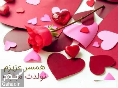 083053 Gahar ir متن تبریک تولد همسر برای پروفایل