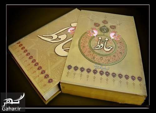 101842 Gahar ir بیوگرافی حافظ شیرازی
