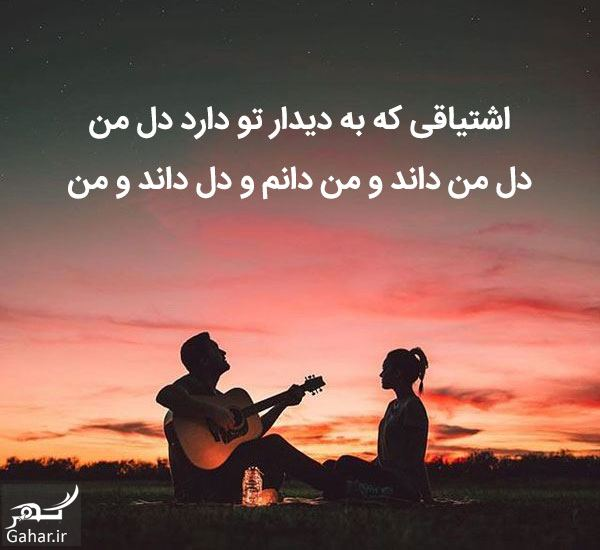 117768 Gahar ir اشعار مولانا در مورد عشق