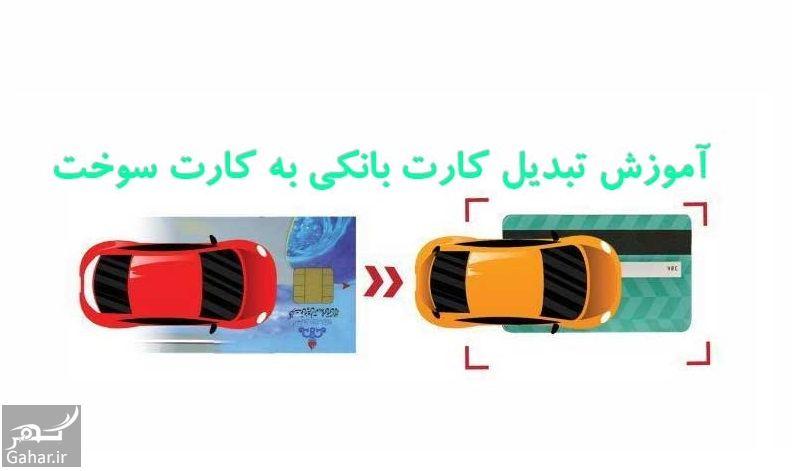 170606 Gahar ir نحوه تبدیل کارت بانکی به کارت سوخت