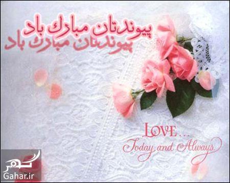 180896 Gahar ir تبریک به عروس و داماد