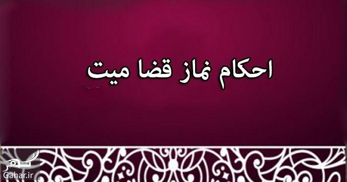 206658 Gahar ir متن نماز میت + احکام نماز میت