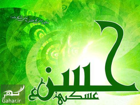 207764 Gahar ir متن تبریک ولادت امام حسن عسگری