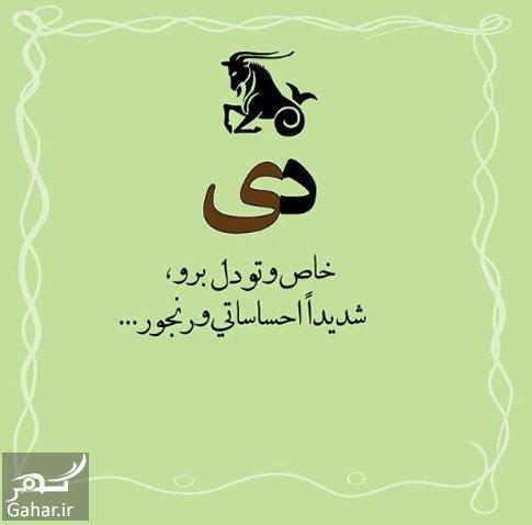 335964 Gahar ir متن تبریک متولدین دی ماه