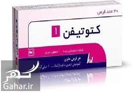 337610 Gahar ir عوارض و موارد مصرف قرص کتوتیفن