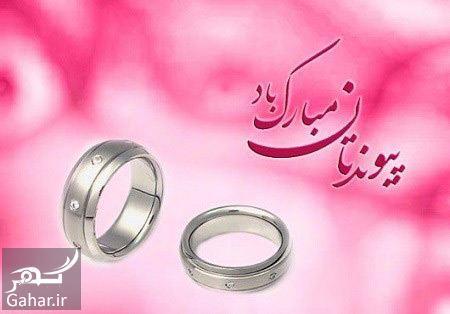 370797 Gahar ir تبریک به عروس و داماد