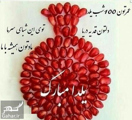 411103 Gahar ir پروفایل شب یلدایی شیک