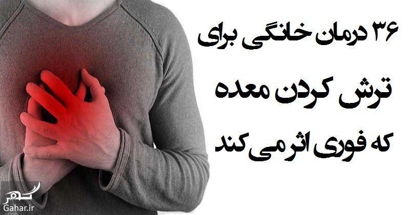 415903 Gahar ir درمان خانگی ترش کردن معده